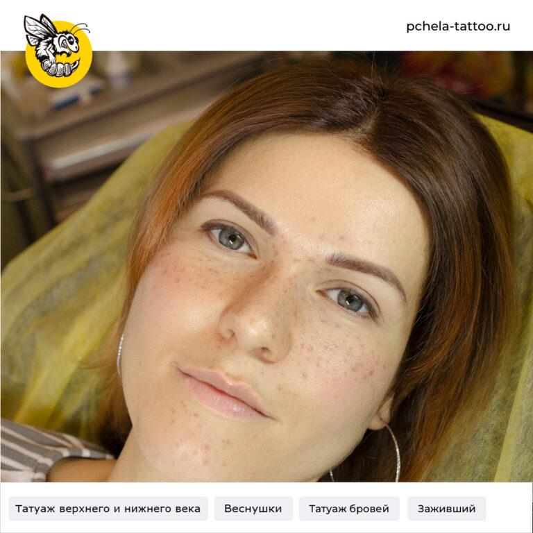 9_12_18_Yulya_V_Brovi_veki_i_vesnushki_zazhivshie