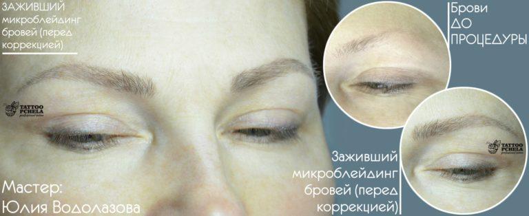 vodolazova-microblading-266